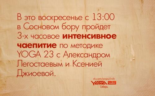 чаепитие_Y23